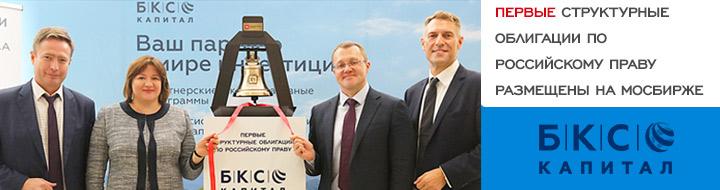 Первые структурные облигации по российскому праву размещаются на Московской бирже