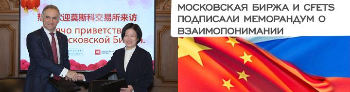 Московская биржа подписала меморандум о взаимопонимании с китайской валютной торговой площадкой CFETS