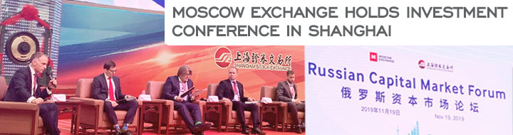 Moscow Exchange holds investment conference in Shanghai