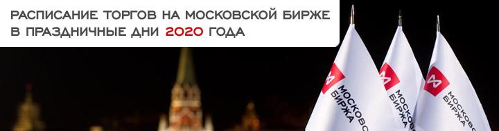 Расписание торгов на Московской бирже в праздничные дни 2020 года