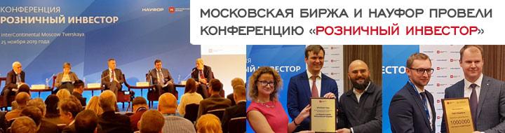 """Московская биржа и НАУФОР провели конференцию """"Розничный инвестор"""""""