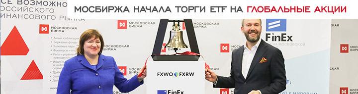 Московская биржа начала торги ETF глобальных акций