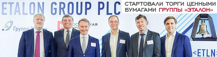 На Московской бирже начались торги ценными бумагами Группы Эталон