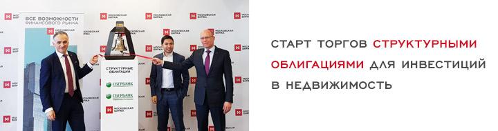 На Московской бирже состоялось размещение структурных облигаций для инвестиций в коммерческую недвижимость
