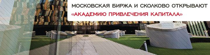 Московская биржа и СКОЛКОВО открывают Академию привлечения капитала