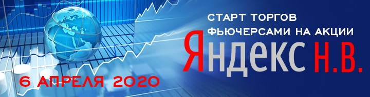 Московская биржа начинает торги фьючерсами на акции Яндекса