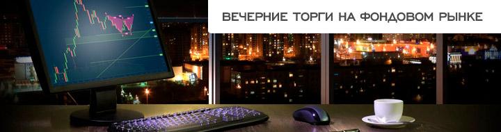 Вечерняя торговая сессия на фондовом рынке Московской Биржи