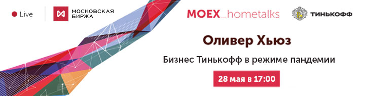 MOEX Home Talks