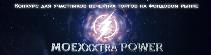 конкурс MOEXxxtra POWER