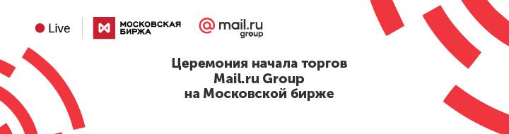 Церемония начала торгов глобальными депозитарными расписками Mail.ru Group
