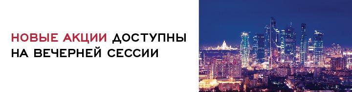 Московская биржа расширяет перечень ценных бумаг на вечерней торговой сессии