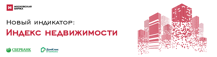 Московская биржа совместно со Сбербанком начинает расчет индекса московской жилой недвижимости