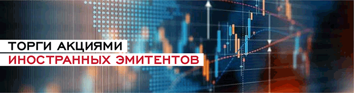 Торги акциями иностранных эмитентов