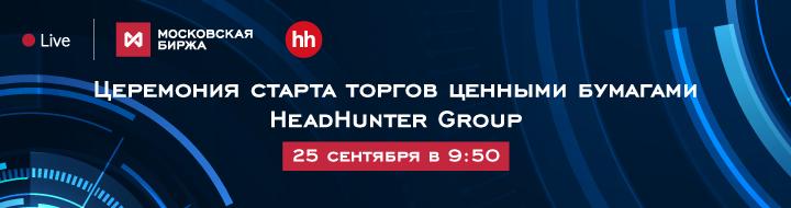 Онлайн-трансляция церемонии старта торгов ценными бумагами компании HeadHunter Group
