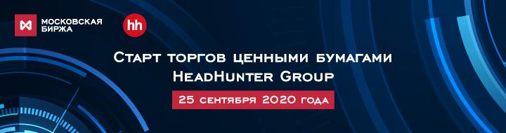 Стартовали торги депозитарными расписками HeadHunter Group на Московской бирже