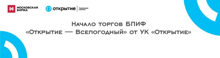 Московская биржа начала торги паями валютного БПИФа на иностранные активы