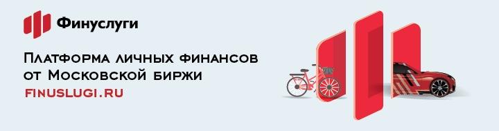 """Платформа личных финансов """"Финуслуги"""""""
