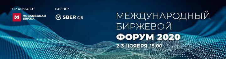 МЕЖДУНАРОДНЫЙ БИРЖЕВОЙ ФОРУМ 2020