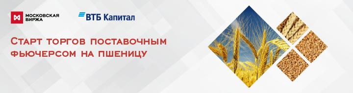 Московская биржа начинает торги поставочными фьючерсами на пшеницу