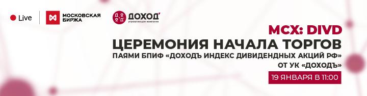 Московская биржа начинает торги первым биржевым фондом УК ДОХОДЪ