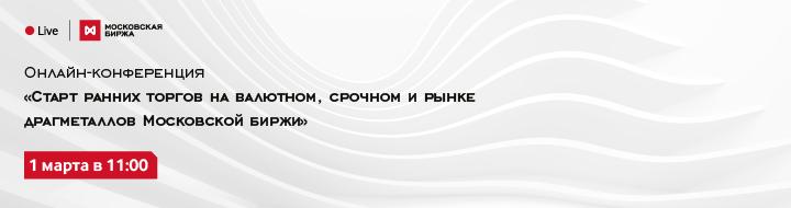 Старт ранних торгов на валютном, срочном и рынке драгметаллов Московской биржи