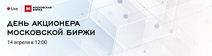 День акционера Московской биржи