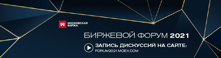 Биржевой форум 2021