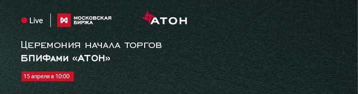 Московская биржа начинает торги опционами на фьючерсы на природный газ Henry Hub