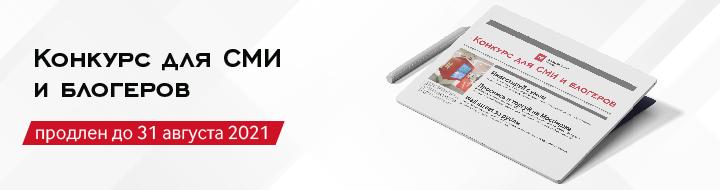 """Конкурс для журналистов и блогеров """"Мосбиржа для всех"""""""