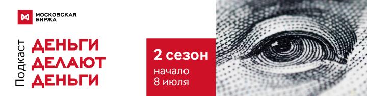 """Школа Московской биржи запускает подкаст """"Деньги делают деньги"""""""