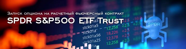 Московская биржа запускает опционы на фьючерс на индекс американских акций