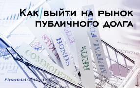 Как выйти на рынок публичного долга - размещение облигаций