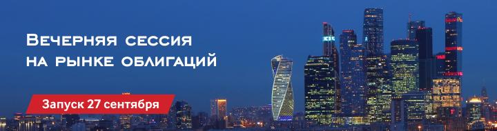 Московская биржа запускает вечернюю сессию на рынке облигаций