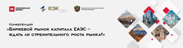 """Конференция """"Биржевой рынок капитала ЕАЭС – ждать ли стремительного роста рынка?"""""""