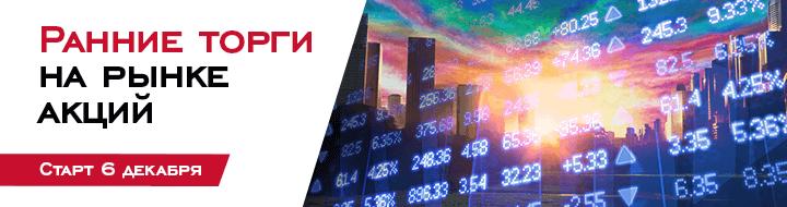 Утренняя сессия на фондовом рынке