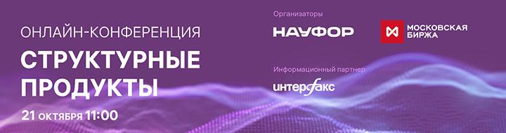 """Онлайн-конференция """"Структурные продукты"""""""