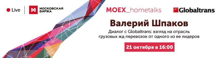 MOEX Home Talks