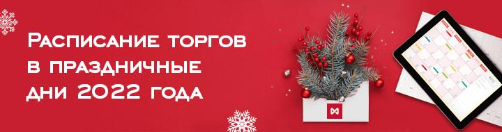 Московская биржа будет торговать в праздничные дни 2022 года