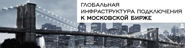 Глобальная инфраструктура подключения к Московской Бирже