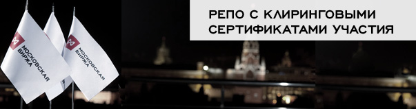 РЕПО С КСУ
