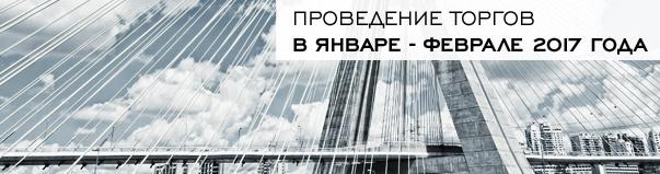 О проведении торгов на Московской бирже в январе-феврале 2017 года