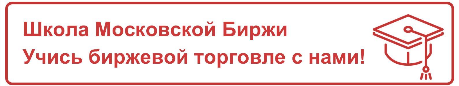 Школа Московской Биржи'