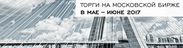 Торги на Московской Бирже в мае – июне 2017