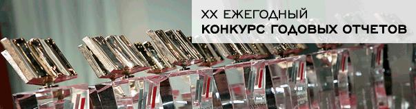 XX Ежегодный конкурс годовых отчетов