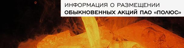 Информация о размещении обыкновенных акций ПАО 'Полюс'