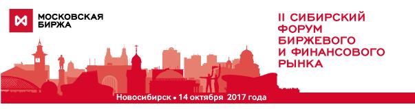 II Сибирский форум биржевого и финансового рынка