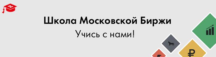 Школа Московской биржи
