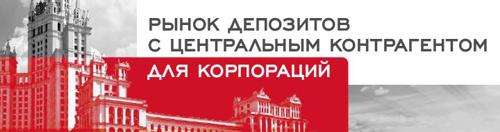 Депозиты с Центральным Контрагентом (ЦК)