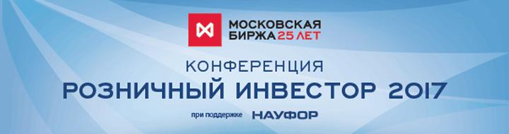 Конференция РОЗНИЧНЫЙ ИНВЕСТОР 2017