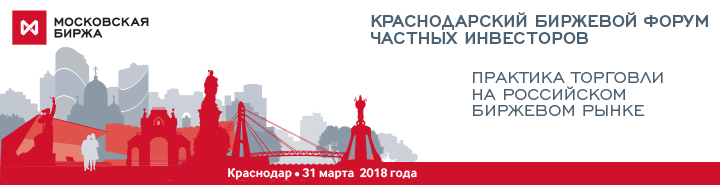 Краснодарский биржевой Форум